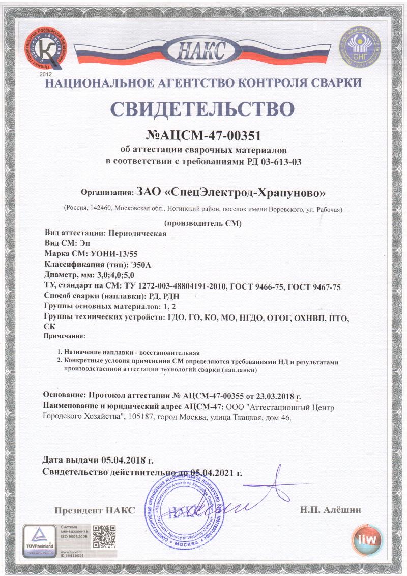 Аттестация сварщиков НАКС, купить удостоверение сварщика | 1132x800