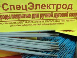 """Сварочные электроды торговой марки """"СпецЭлектрод"""""""
